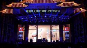 雷士照明携手粤港澳大湾区(肇庆)光影艺术节跨年狂欢  三门峡